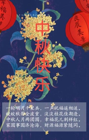 中秋节快乐 祝福 贺卡