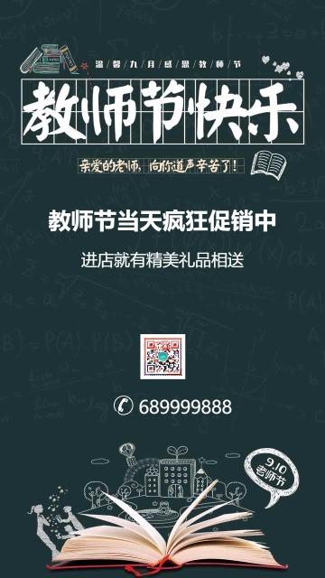 9.10教师节促销打折宣传 创意海报贺卡 节日祝福