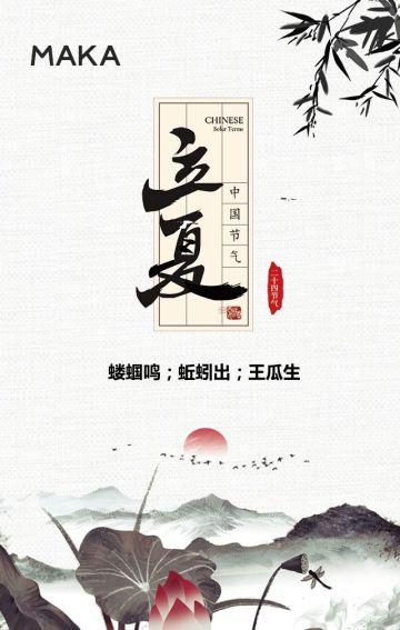 水墨中国风24节气立夏节气科普宣传