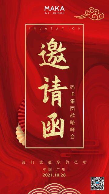 中国风大气轻奢会议邀请函