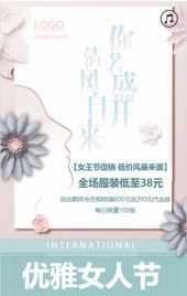 女神节唯美浪漫立体商业服饰促销