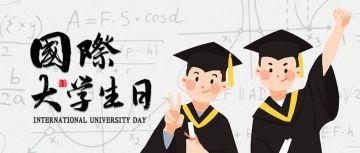 国际大学生日卡通微信公众号大图
