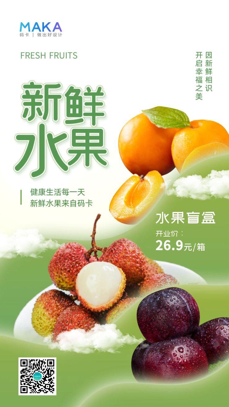绿色简约风格水果店开业促销活动海报