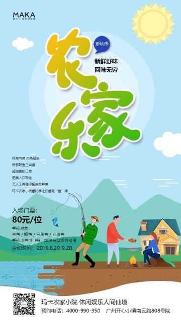 卡通手绘农家乐垂钓季活动宣传推广海报