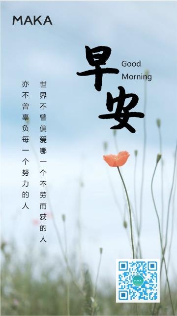 蓝色简约文艺早安日签心情励志祝福海报