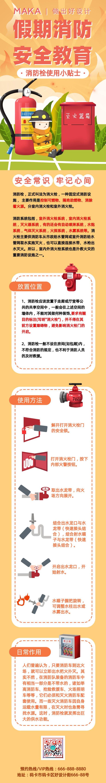 杭瑟卡通风格假期消防安全教育宣传长图