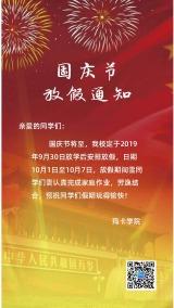 中国风红色国庆节高校企业放假通知手机海报