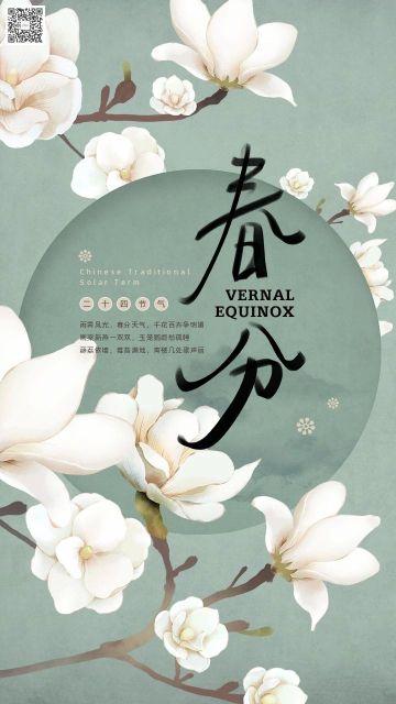 中国传统文化二十四节气之春分 手绘工笔画文艺青年灰绿色小清新雅致艺术新古典海报