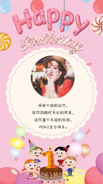 粉色可爱生日贺卡手机海报