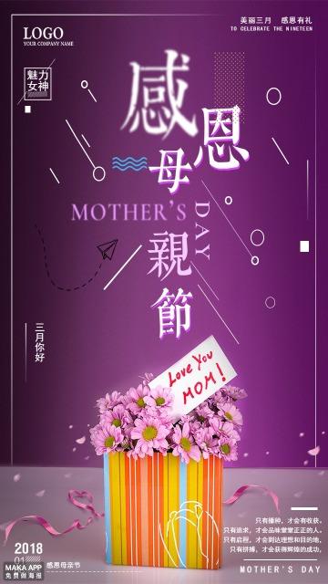 创意大气简约紫色感恩母亲节宣传促销海报