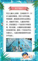 蓝色卡通风格儿童游泳培训中心游泳培训班招生宣传通用H5