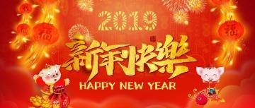 大红喜庆中国风新年元旦节日祝福公众号通用封面大图