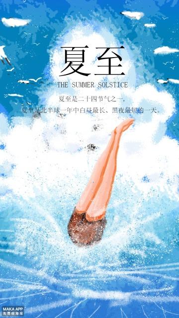 蓝色清新插画游泳二十四节气之夏至宣传科普海报
