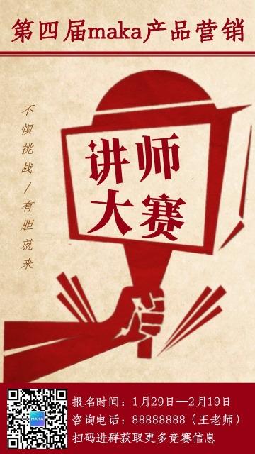 企业/校园演讲/歌唱/唱歌/歌手/演讲/主持人/讲师比赛选手招募海报-浅浅设计
