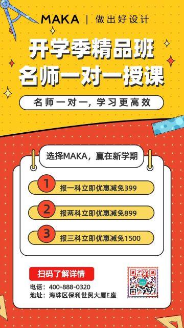 红黄开学季精品班招生优惠促销宣传海报