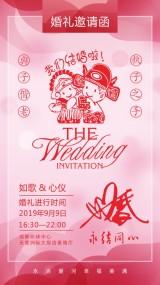 婚礼邀请函 婚礼邀请卡 粉红色 请柬 婚礼请柬