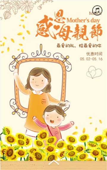 感恩母亲节促销H5/手绘卡通小清新温馨风格/适用于母亲节礼物挑选/店铺活动打折优惠促销