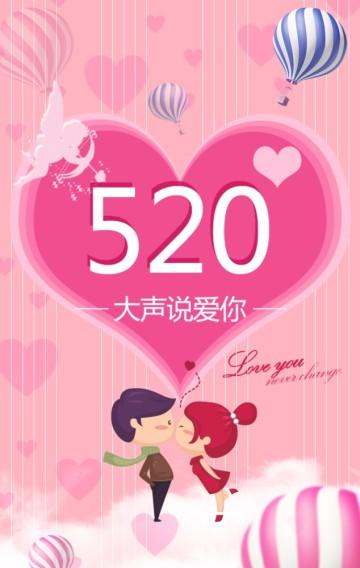 520恋爱情侣表白 恋爱相册 情人节