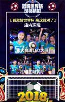 世界杯酒吧活动促销  世界杯烧烤店大排档促销