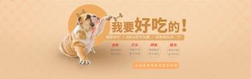 清新自然宠物店电商产品促销banner