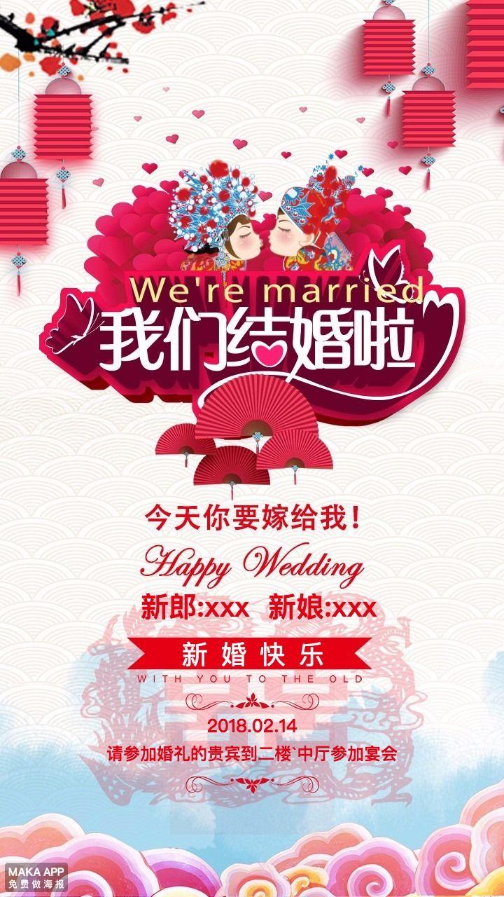结婚婚礼请帖浪漫邀请函