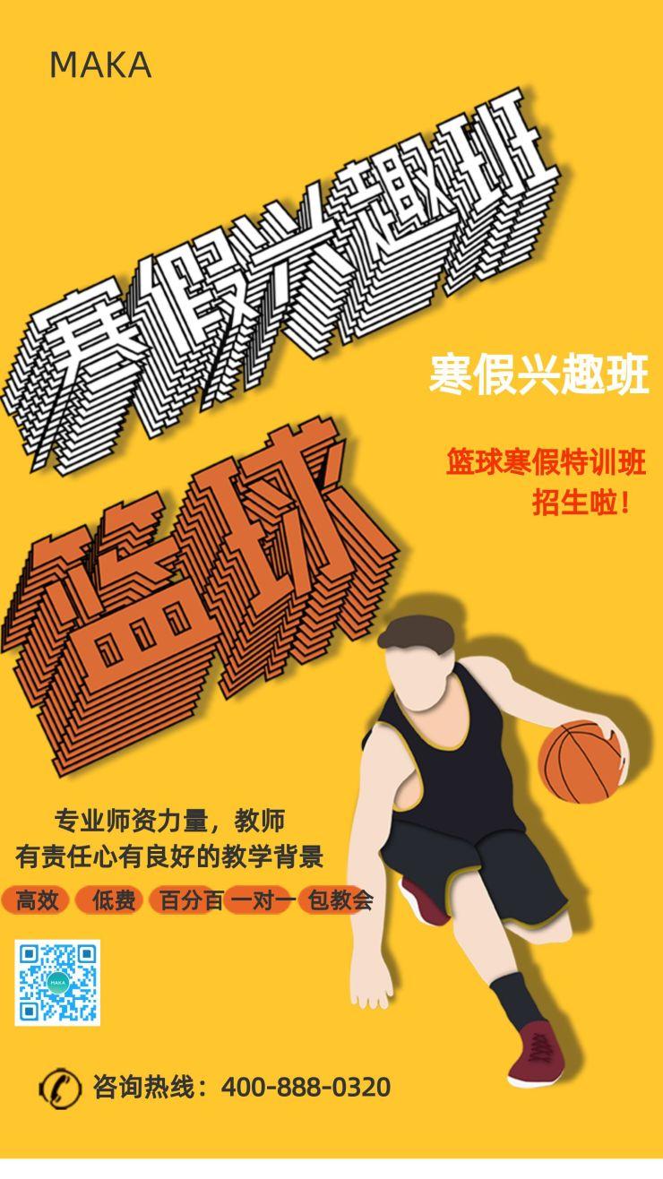 黄色简约大气寒假兴趣班篮球海报