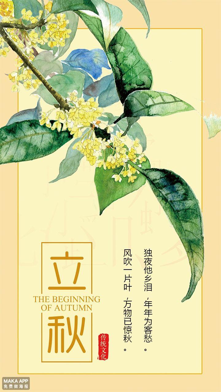 立秋中国传统节气海报