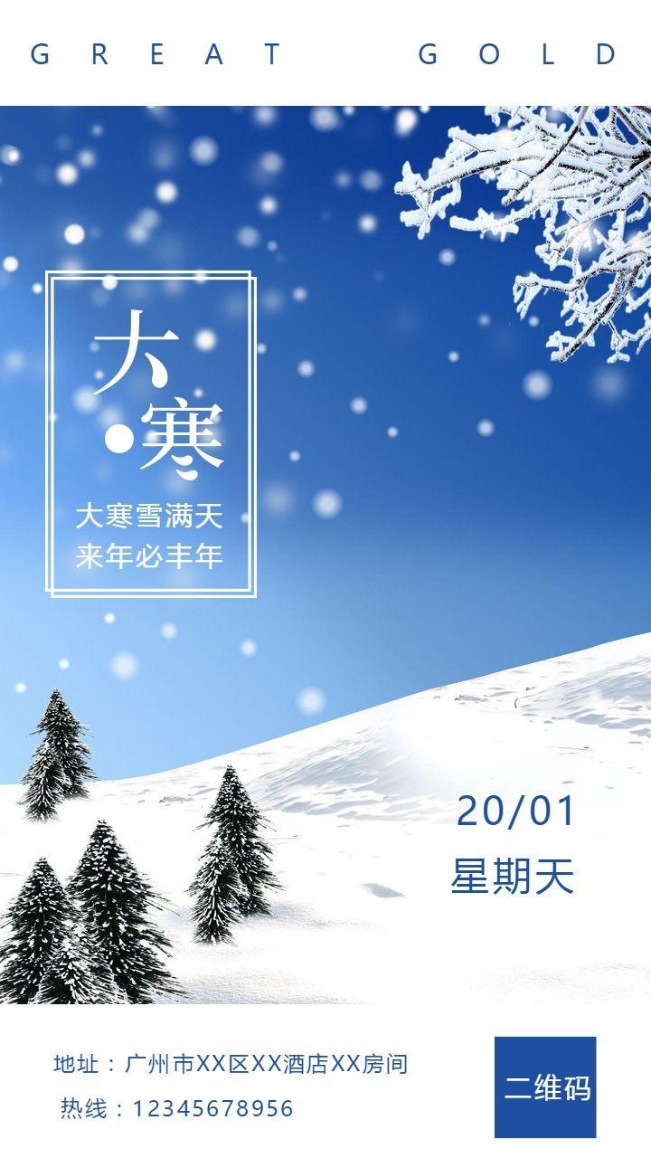 冬天大寒清新文艺励志早安心情日签海报