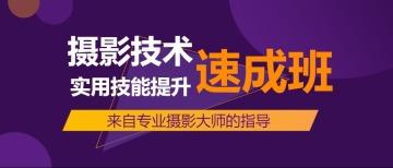 紫色简约摄影技术技能提升速成班兴趣班公众号封面头图