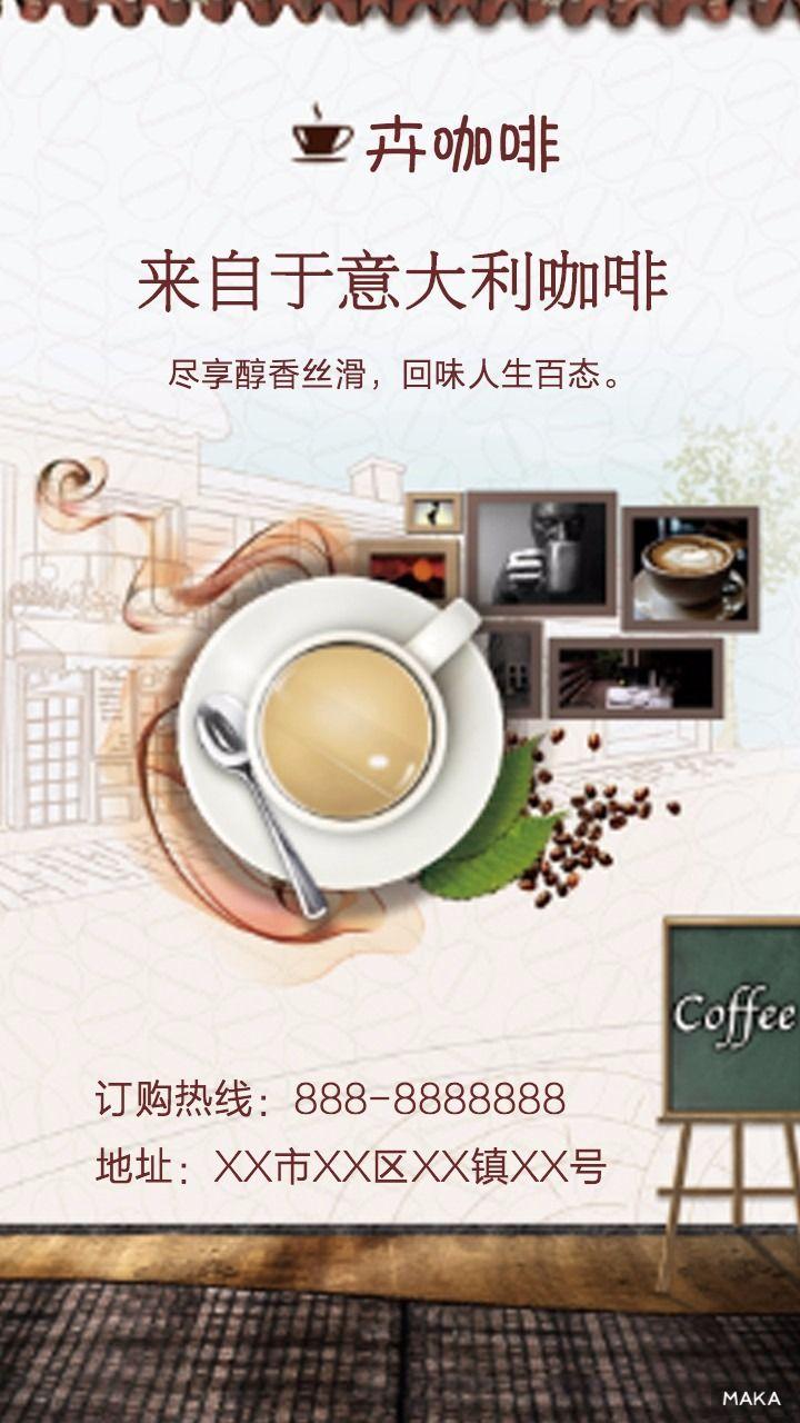 意大利咖啡海报