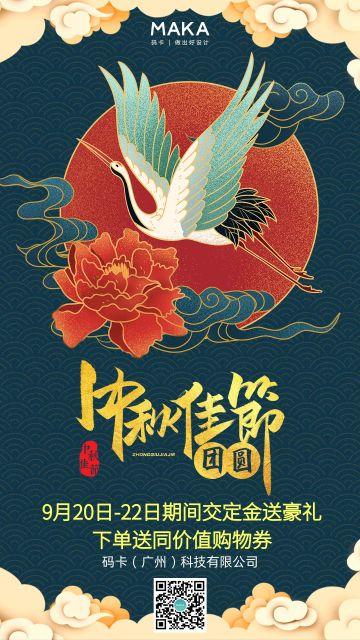 绿色古风中秋佳节促销宣传海报