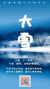 蓝色小清新中国传统二十四节气之大雪海报