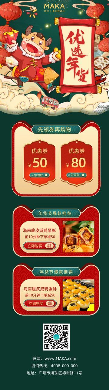 绿色简约年货节商家促销活动文章长图