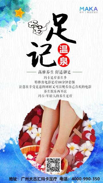 文化娱乐行业中国风足疗店温泉主题促销优惠宣传海报