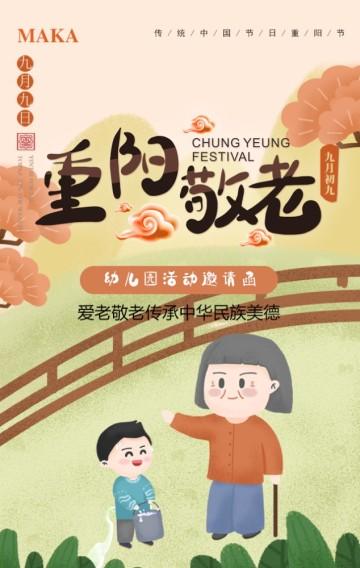 手绘卡通重阳节幼儿园活动邀请函H5
