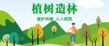 传统植树节3月12日宣传公众号封面