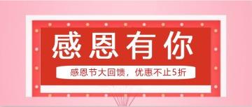 红色喜庆感恩节活动公众号封面大图