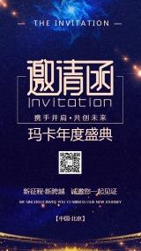 蓝色创意商务科技企业会议活动邀请手机版海报