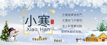 扁平化卡通2019小寒中国传统节日banner图免费微信公众号封面图