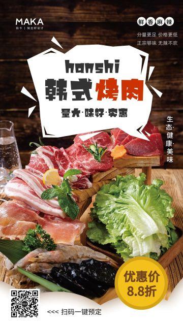 黑色简约风格韩式烤肉宣传海报