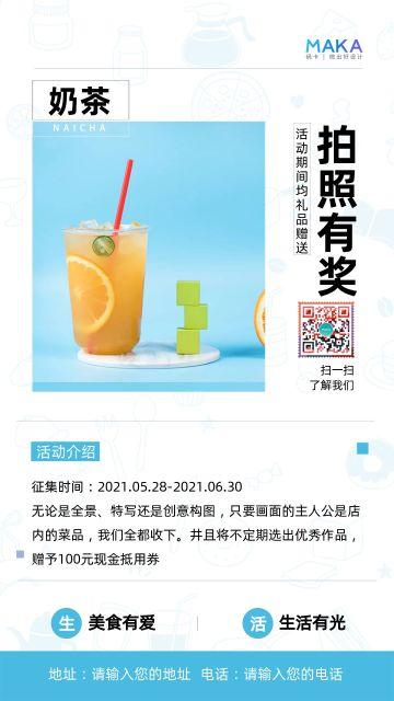 白色简洁大气风格2021餐饮行业拍照晒单宣传海报