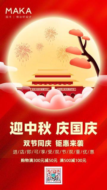 卡通国庆中秋双节促销海报