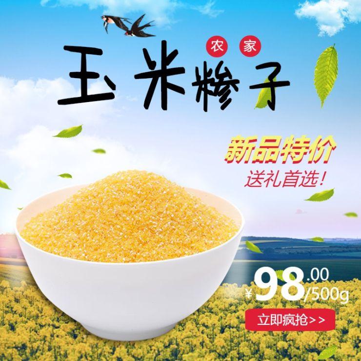 清新简约百货零售五谷杂粮玉米糁子促销电商主图