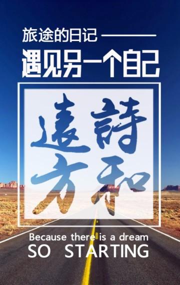 旅游相册自拍/旅行画册日记/旅途记录