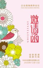 现代时尚简约鲜花活动展会酒会晚会宴会开业发布会邀请函H5模板
