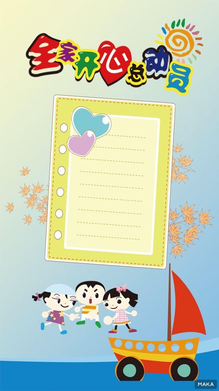 卡通可爱家庭备忘录日记