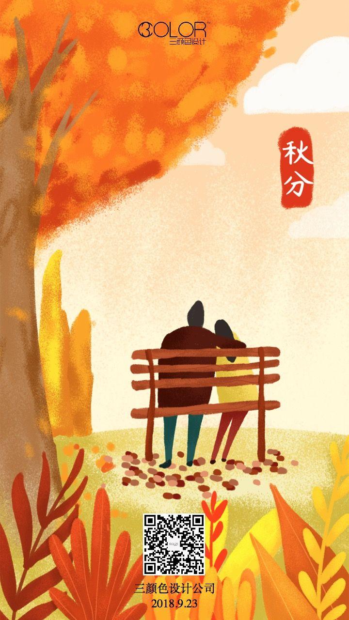9.23秋分二十四节气企业通用宣传海报(三颜色设计)
