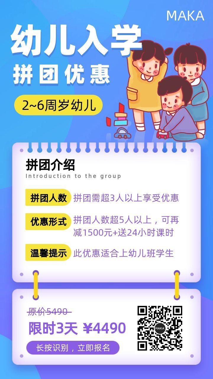 蓝紫色卡通幼儿园幼儿入学拼团优惠促销活动海报模版