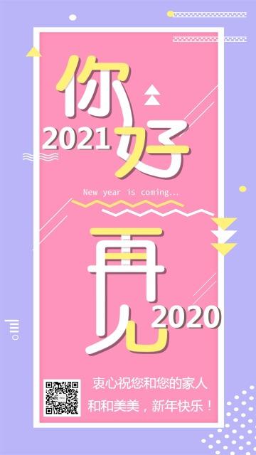 你好2021再见2020新年贺卡扁平风元旦贺卡跨年祝福日签海报手机版