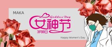 妇女节唯美浪漫企业宣传微信封面